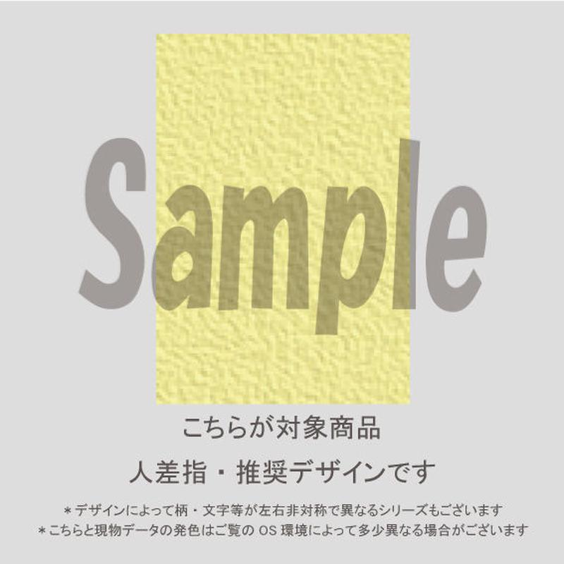 【人差指用】ペールパステルチェック(グリーン)/1081