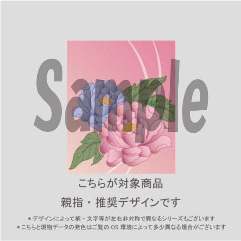 【親指用】和柄・牡丹(ピンク)/260