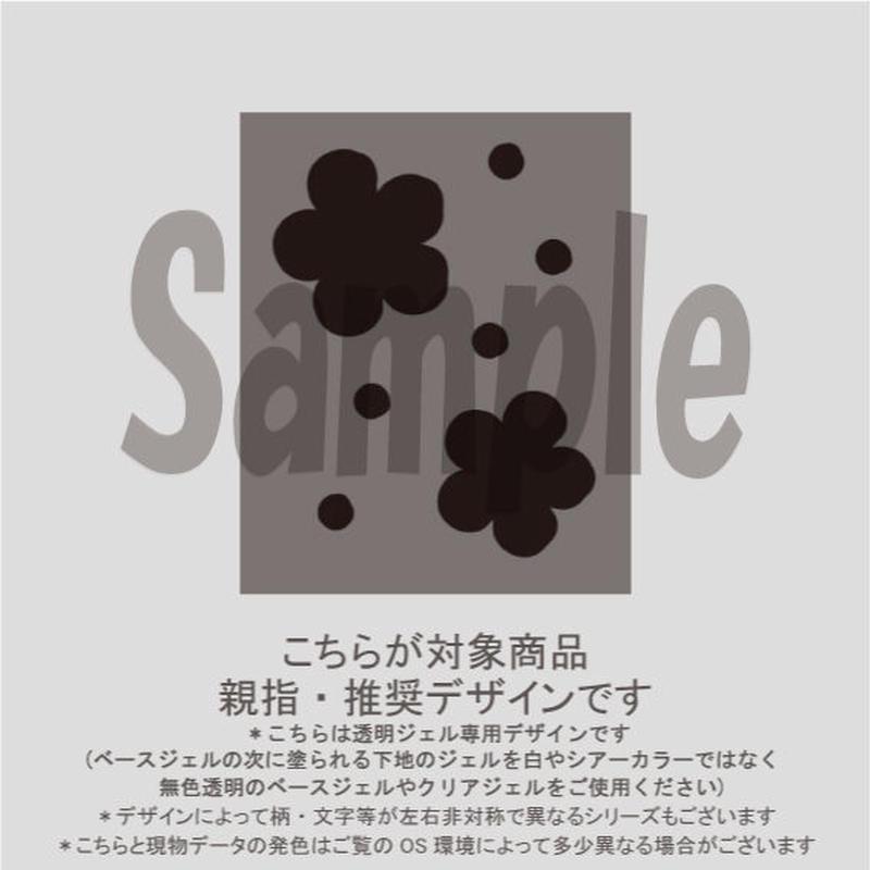 【親指用】シースルー(フラワー&ハート)/900
