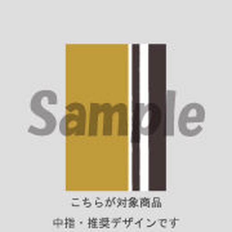 【中指用】レトロストライプ(マスタードイエロー)/572