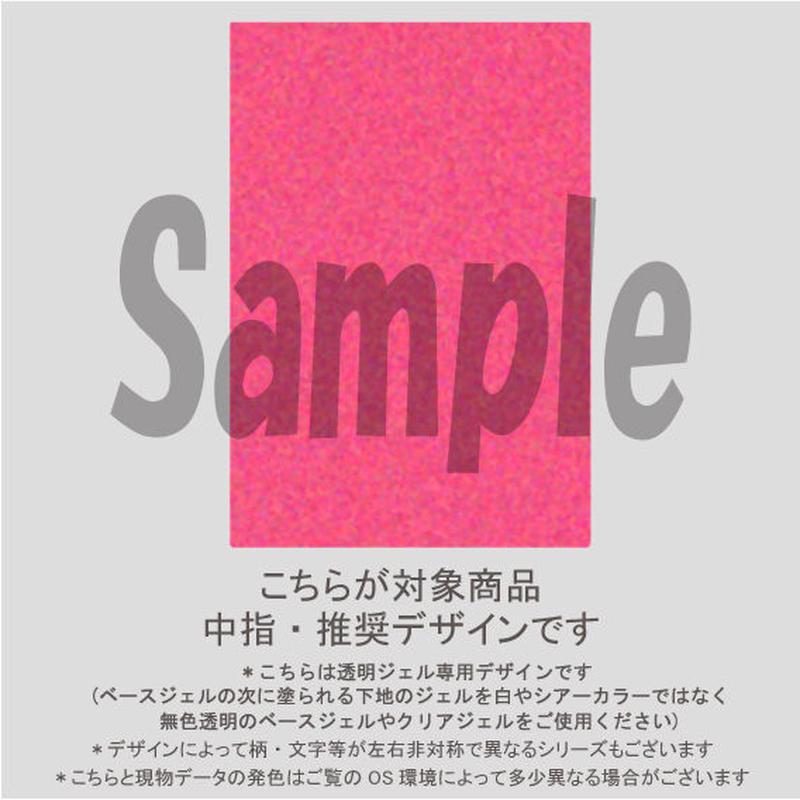 【中指用】ガラスフラワー(ピンク)/1502