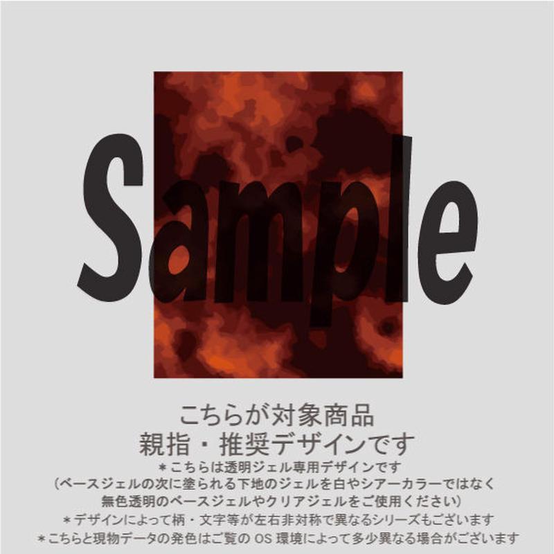【親指用】べっ甲&オータムカラー(べっ甲1)/770
