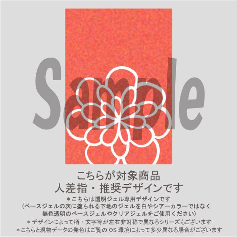 【人差指用】ガラスフラワー(オレンジ)/1511