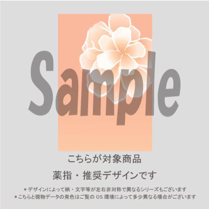 【薬指用】Marriage flower(オレンジ地×ホワイト花)/363