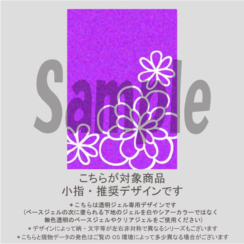 【小指用】ガラスフラワー(パープル)/1494
