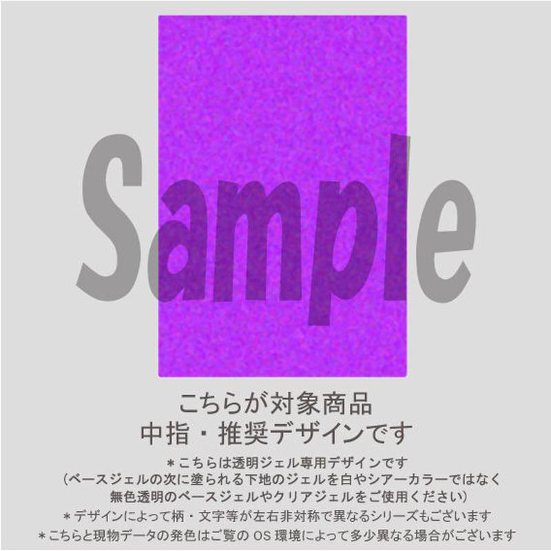 【中指用】ガラスフラワー(パープル)/1492