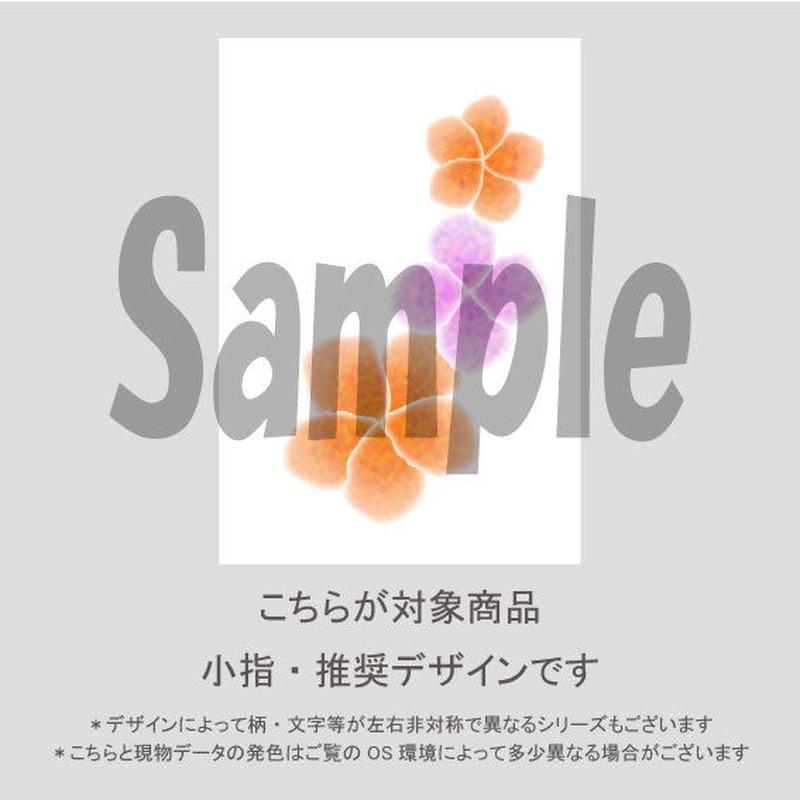 【小指用】紫陽花(あじさいオレンジ)/1404