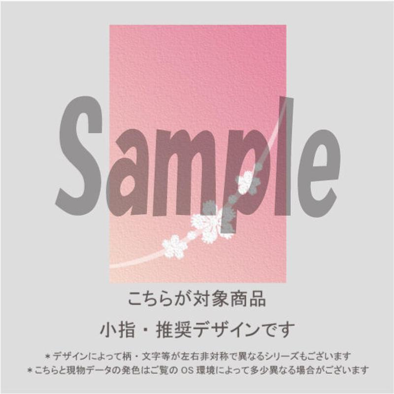 【小指用】和柄・牡丹(ピンク)/264