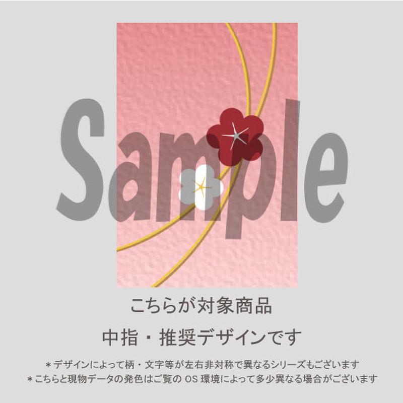 【中指用】和フラワー(ピンクグラデーション)/852