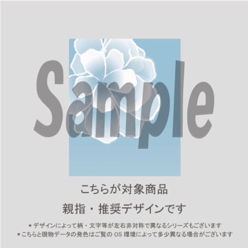 【親指用】Marriage flower(ブルー地×ホワイト花)/340