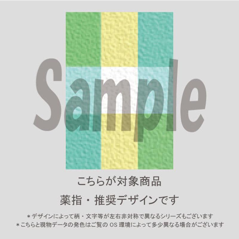 【薬指用】ペールパステルチェック(グリーン)/1083