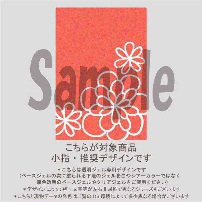 【小指用】ガラスフラワー(オレンジ)/1514