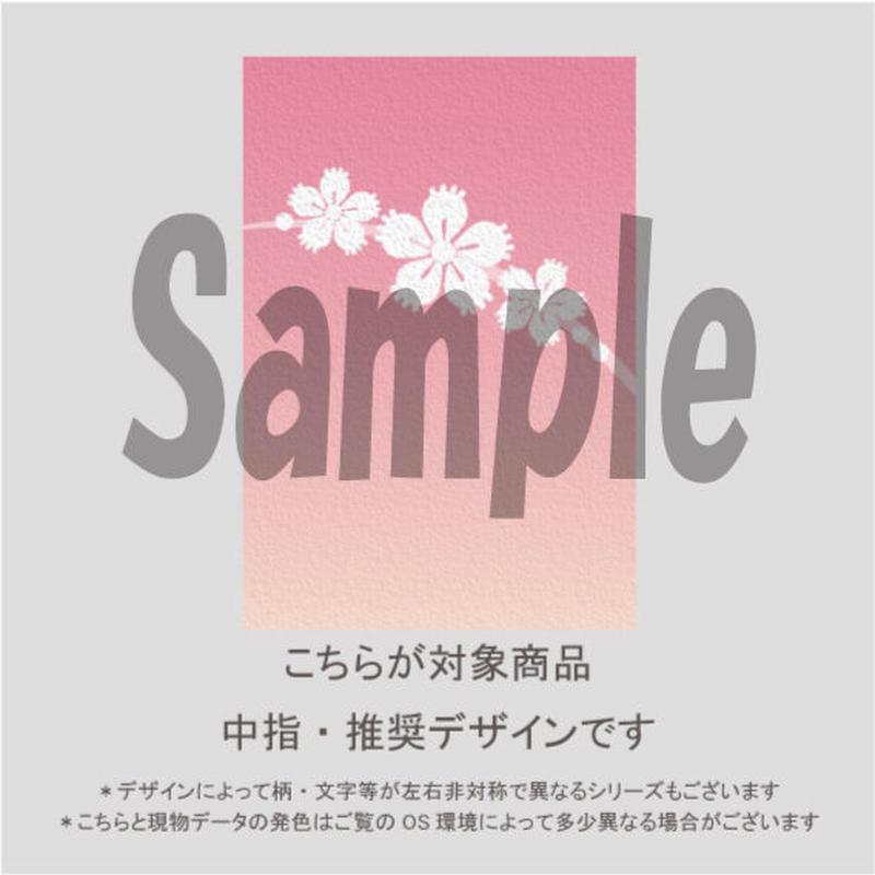 【中指用】和柄・牡丹(ピンク)/262