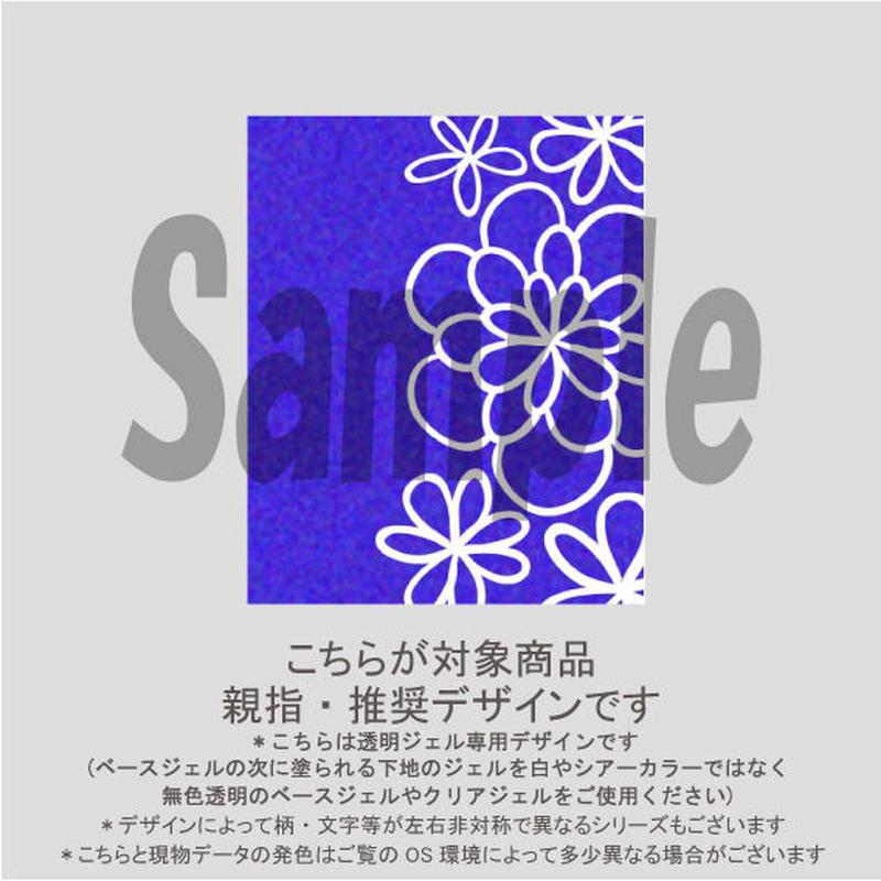 【親指用】ガラスフラワー(ブルー)/1530