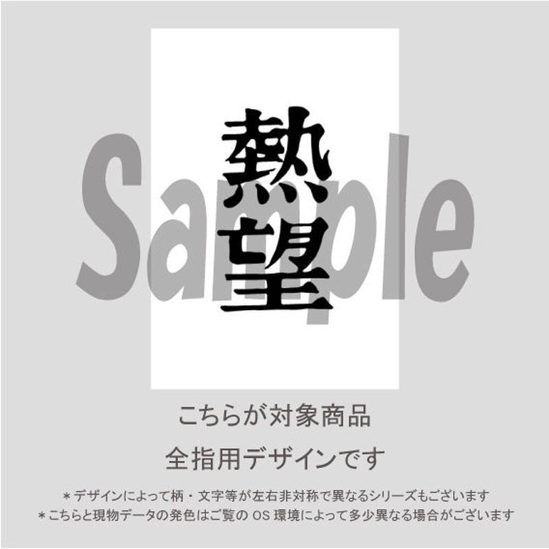 【ALL指用】おもしろ文字ネイル 【special編・熱望】/1261