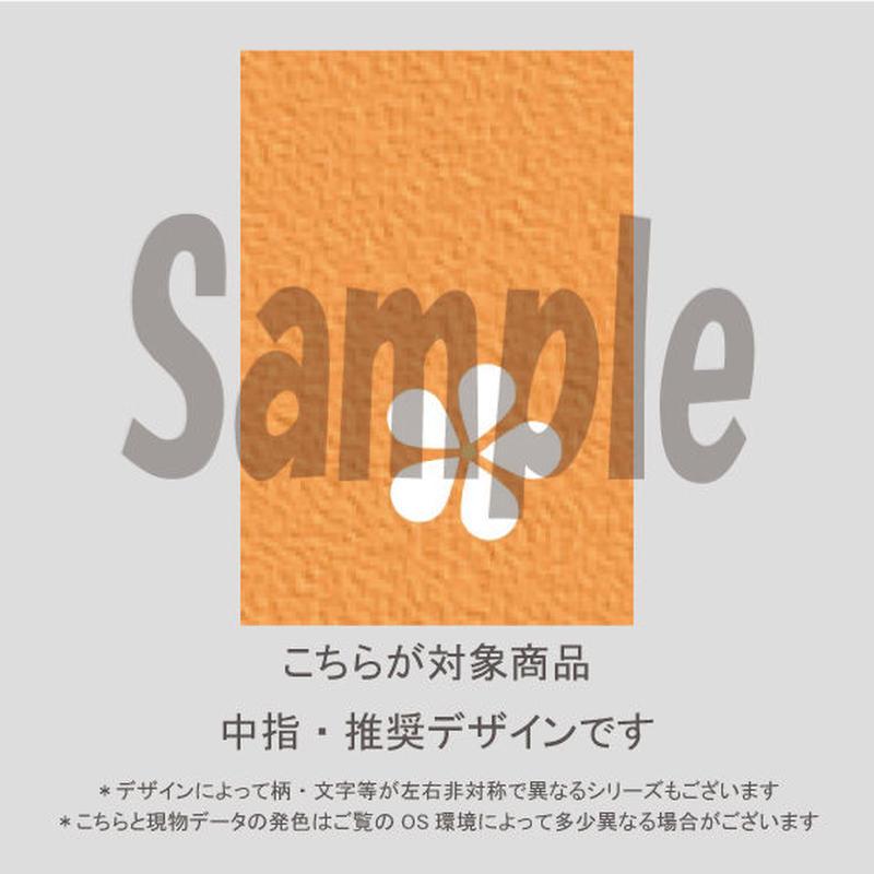 【中指用】ペールパステルチェック(オレンジ)/1092