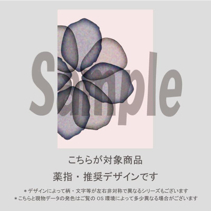 【薬指用】たらしこみフラワー(ロマンスグレージュ)/953