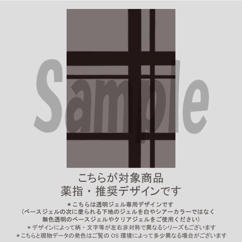 【薬指用】シースルー(チェック&ハート)/883