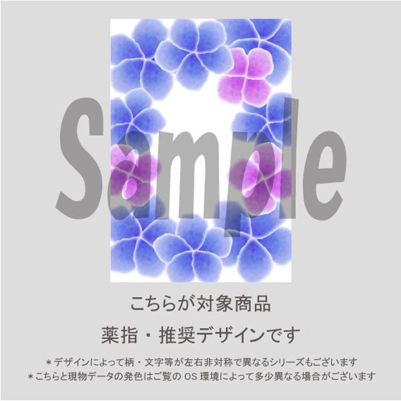 【薬指用】紫陽花(あじさいブルー)/1443