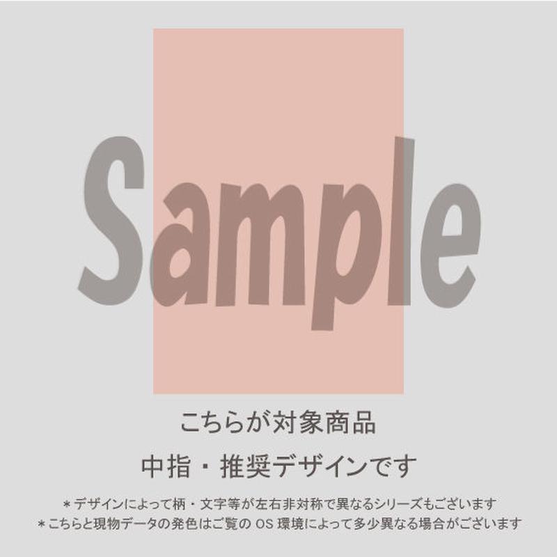 【中指用】シースルー(フラワー&ハート)/902
