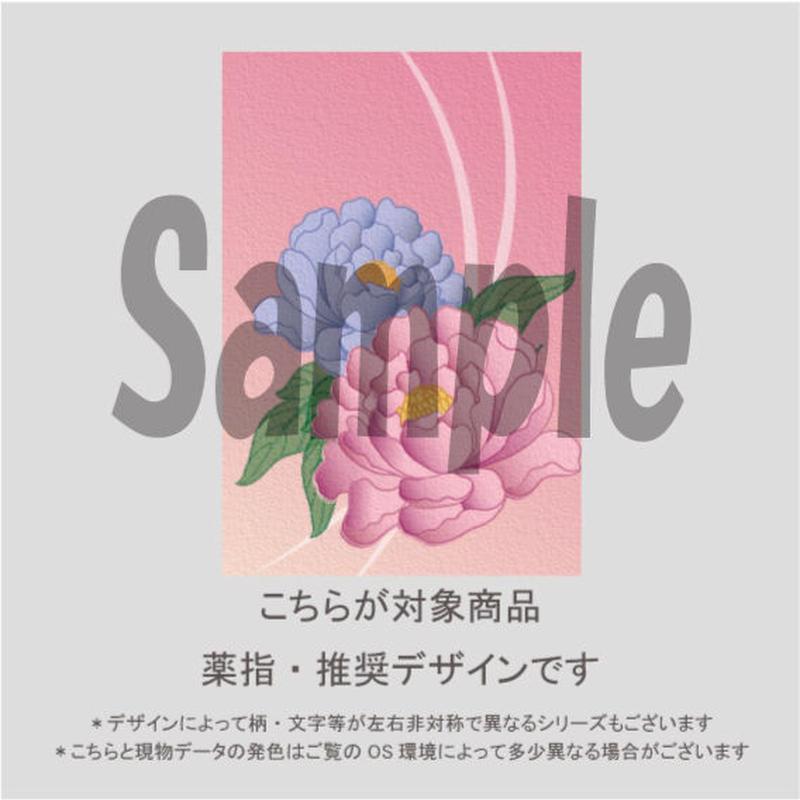【薬指用】和柄・牡丹(ピンク)/263