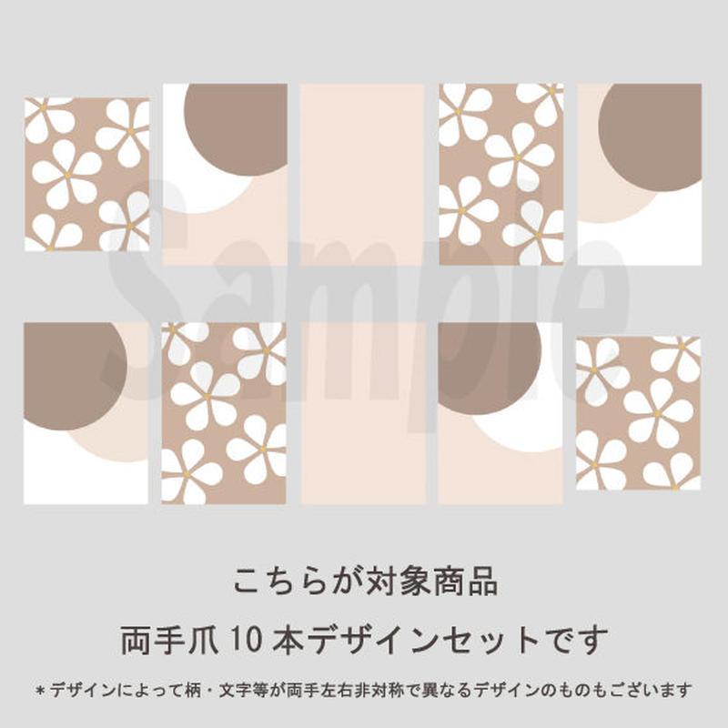 【10枚セット】ベージュフラワー/SET830-839