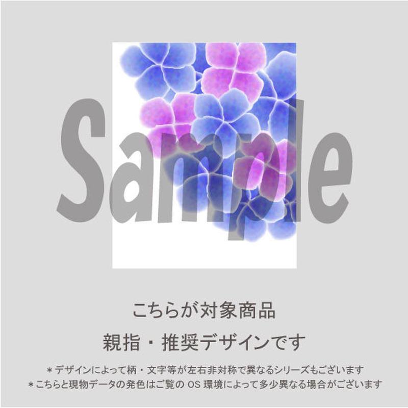 【親指用】紫陽花(あじさいブルー)/1440