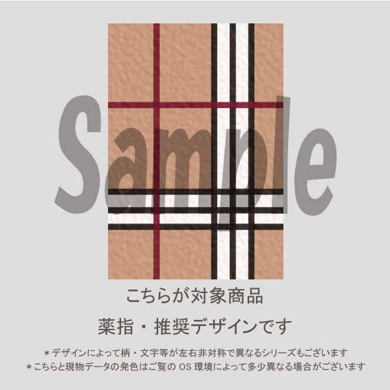 【薬指用】秋カラーラインチェック(ベージュMIX)/763