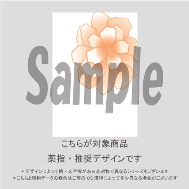 【薬指用】Marriage flower(ホワイト地×オレンジ花)/373