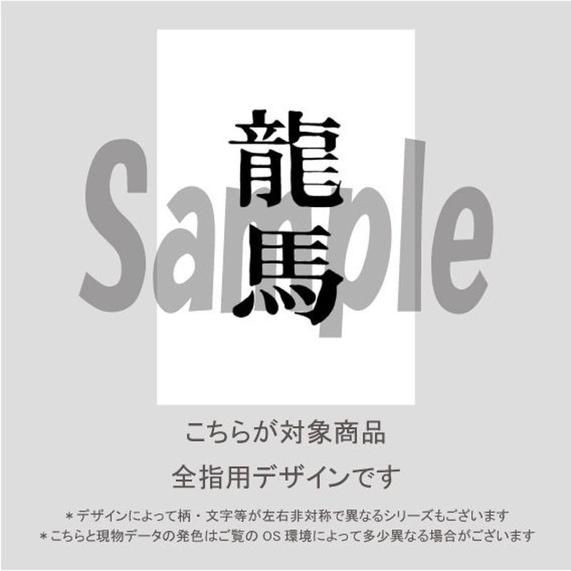 【ALL指用】おもしろ文字ネイル 【幕末編・龍馬氏】/1230