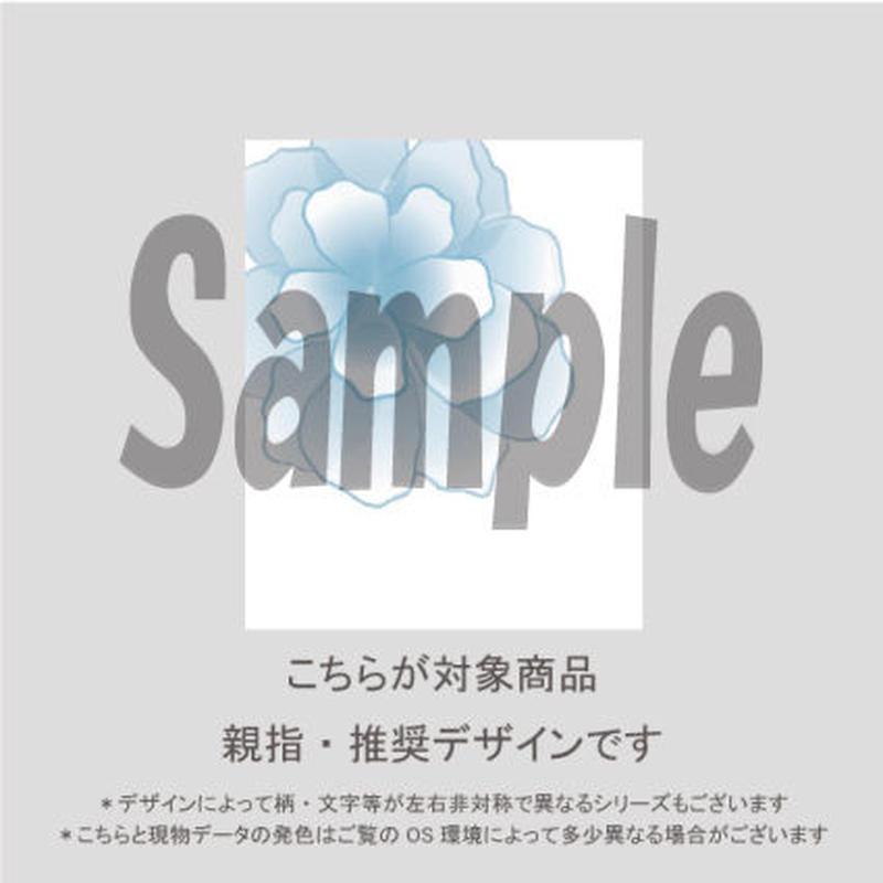 【親指用】Marriage flower(ホワイト地×ブルー花)/350