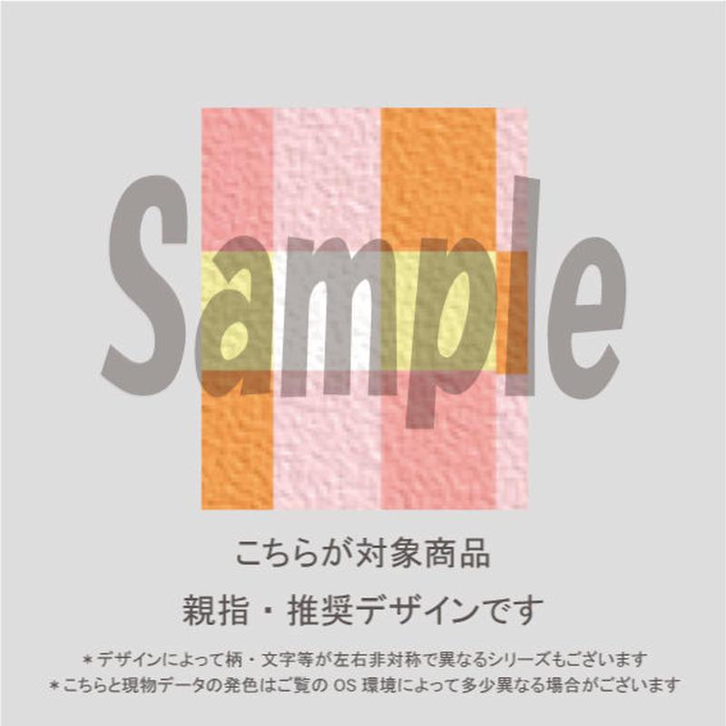 【親指用】ペールパステルチェック(オレンジ)/1090