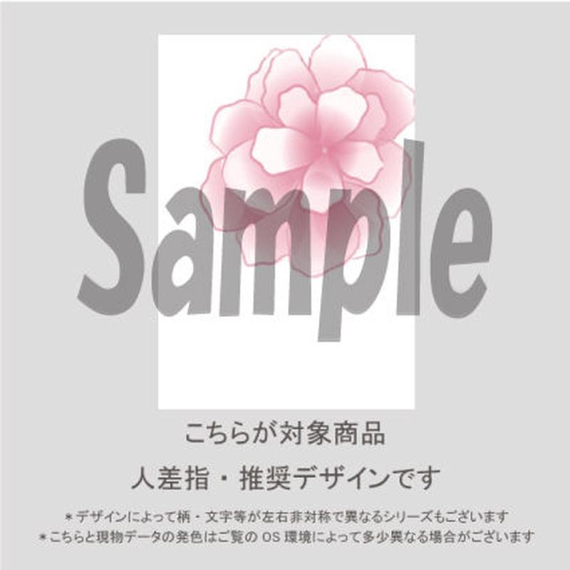 【人差指用】Marriage flower(ホワイト地×ピンク花)/331