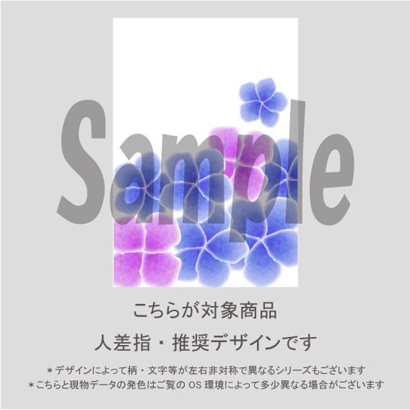 【人差指用】紫陽花(あじさいブルー)/1441