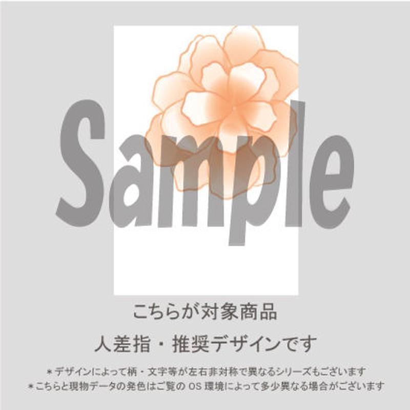 【人差指用】Marriage flower(ホワイト地×オレンジ花)/371