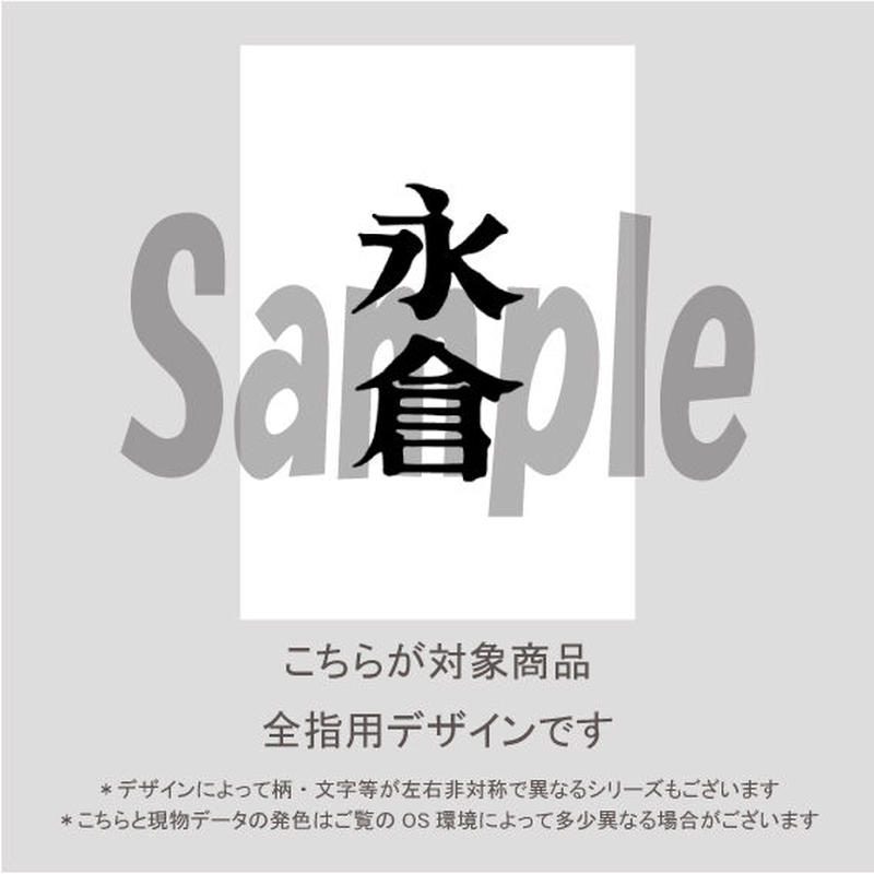 【ALL指用】おもしろ文字ネイル 【新選組編・永倉氏】/1220