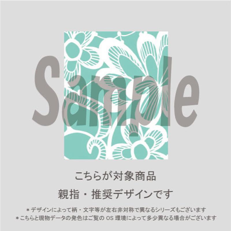 【親指用】ペールパステルレース(グリーン)/1130