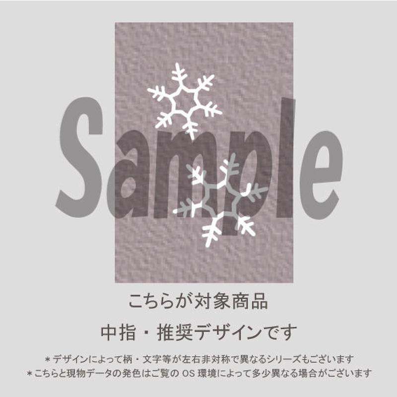 【中指用】雪の結晶&チェック/862