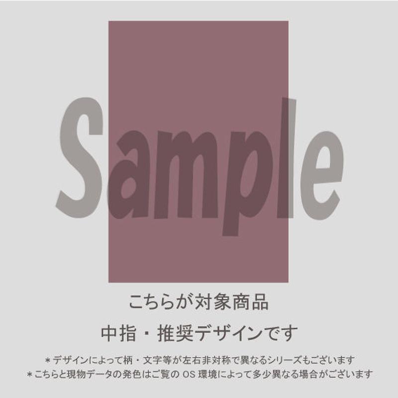 【中指用】たらしこみフラワー(ロマンスグレージュ)/952