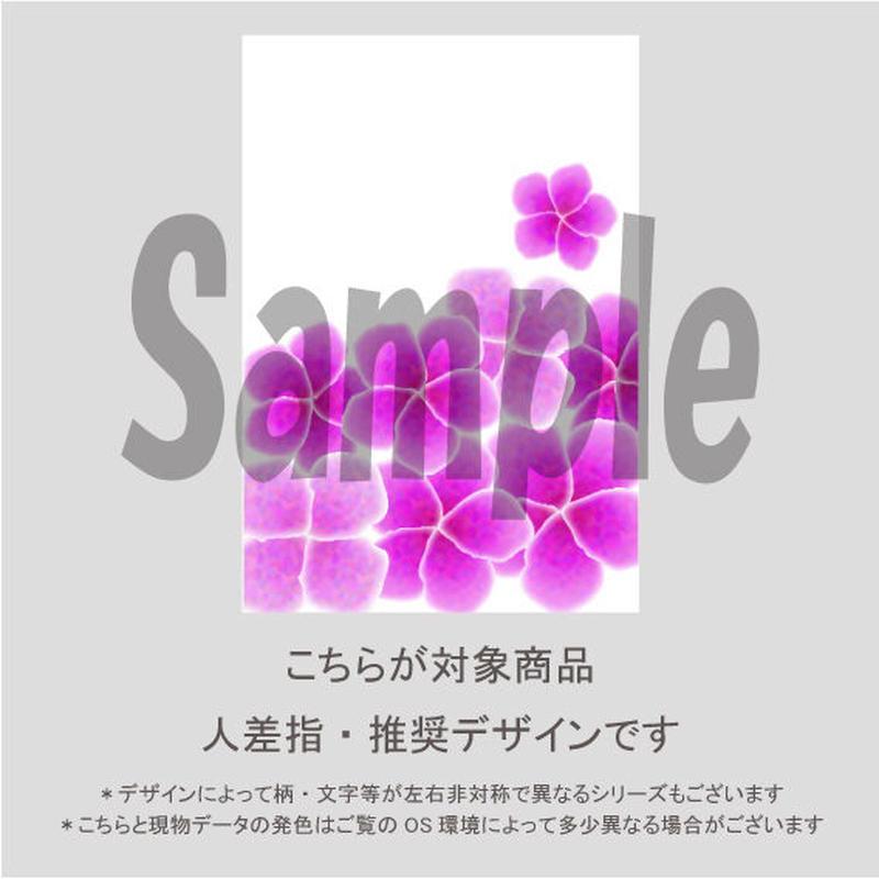 【人差指用】紫陽花(あじさいピンク)/1431
