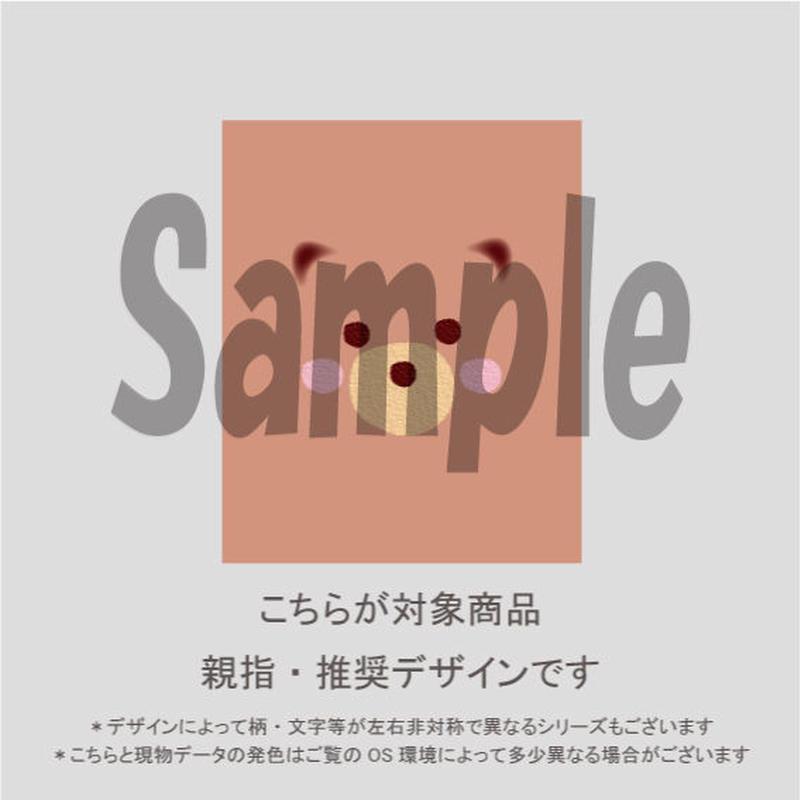 【親指用】くまさん/780