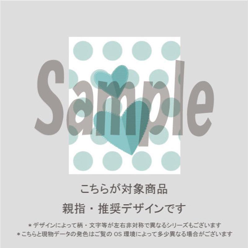 【親指用】パステルドットハート(ミントグリーン)/1160