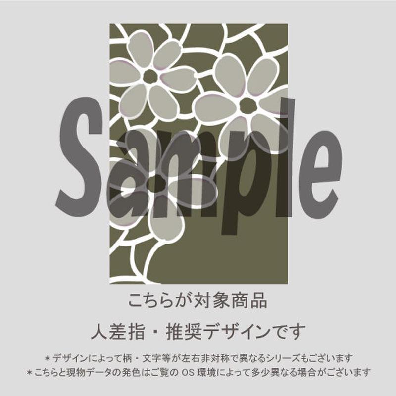 【人差指用】フラワーレース(カーキ)/731