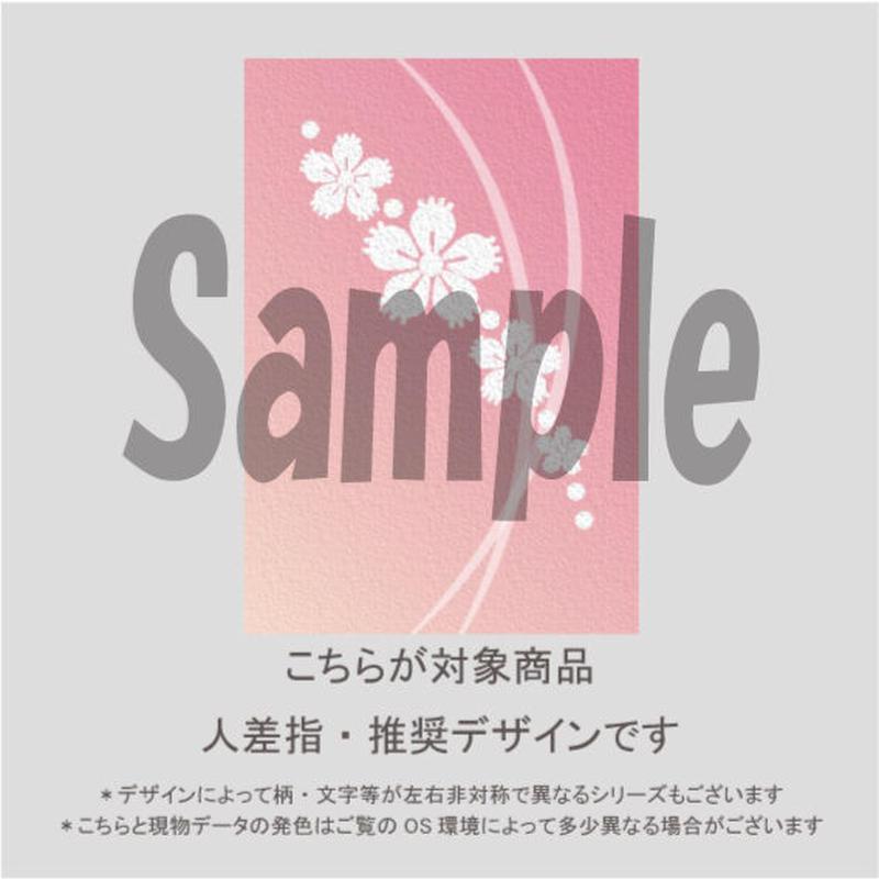 【人差指用】和柄・牡丹(ピンク)/261