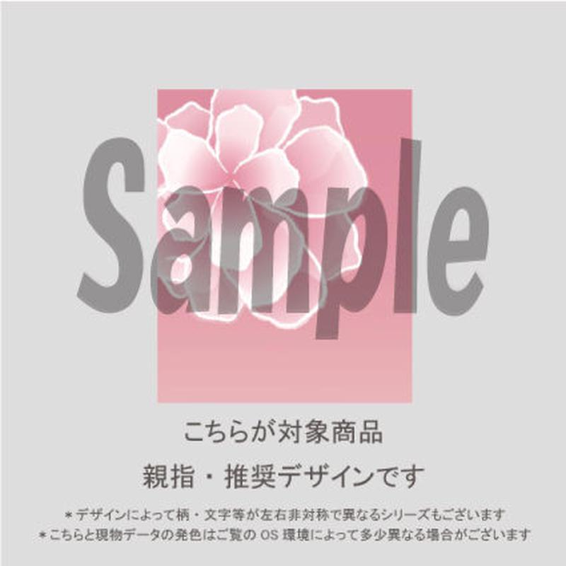 【親指用】Marriage flower(ピンク地×ホワイト花)/320