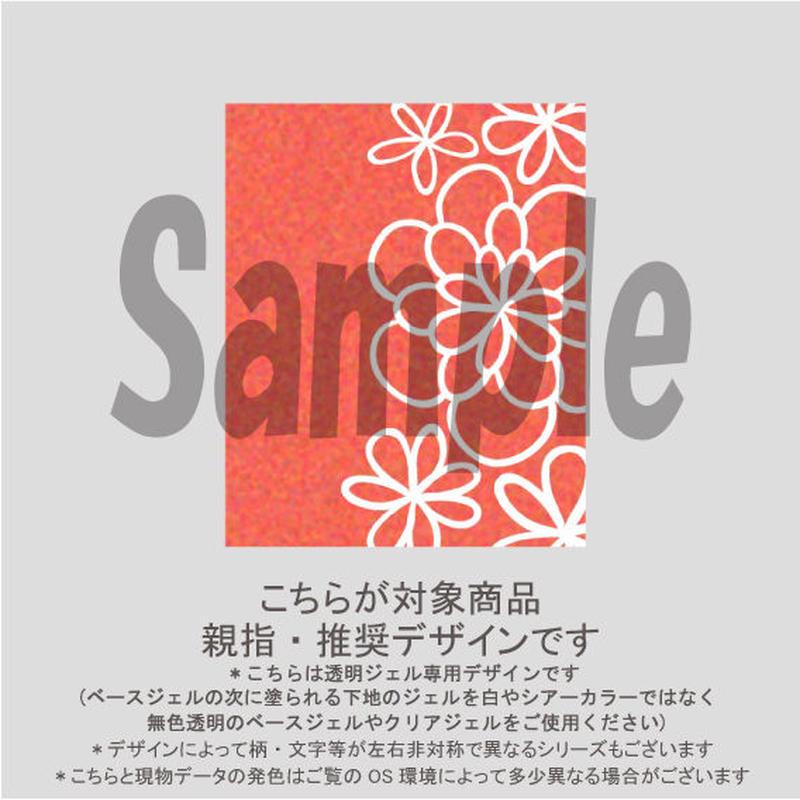 【親指用】ガラスフラワー(オレンジ)/1510