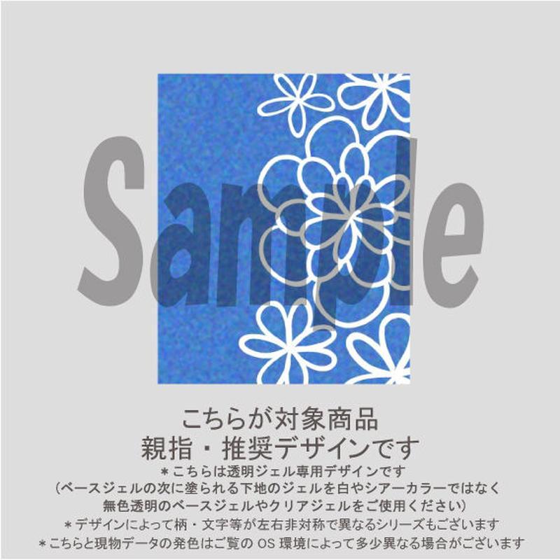 【親指用】ガラスフラワー(ライトブルー)/1540