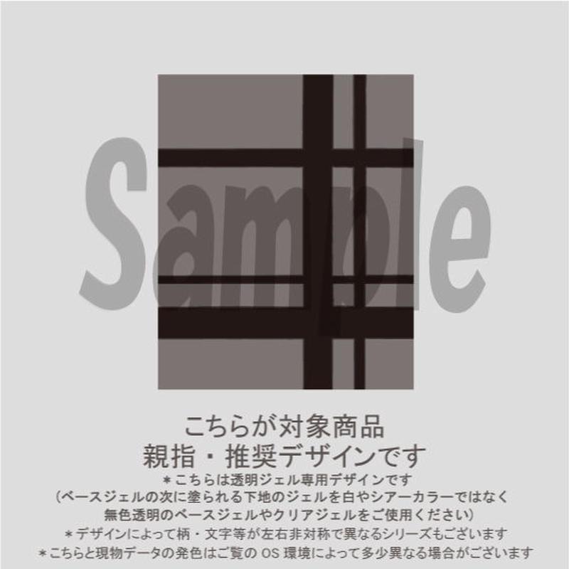 【親指用】シースルー(チェック&ハート)/880