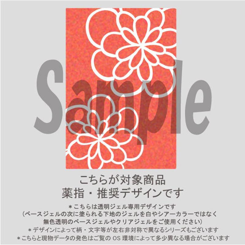 【薬指用】ガラスフラワー(オレンジ)/1513