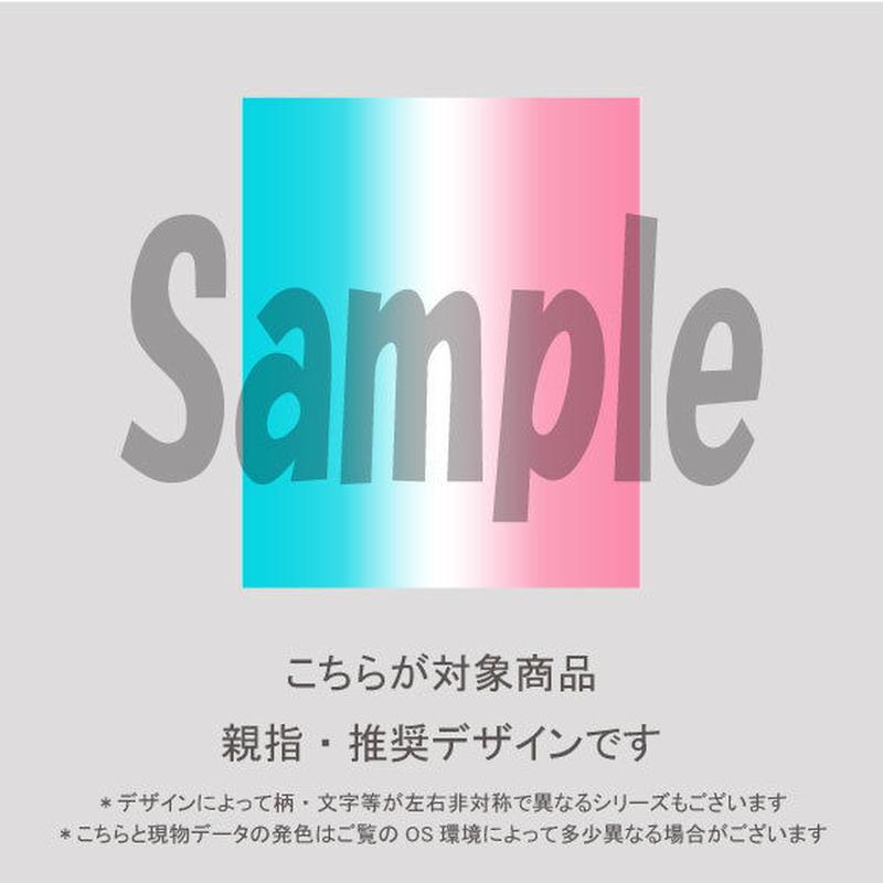 【親指用】縦グラデーション(ブルー&ピンク)/1550